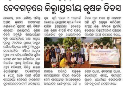 Celebration of Akshya Tritiya
